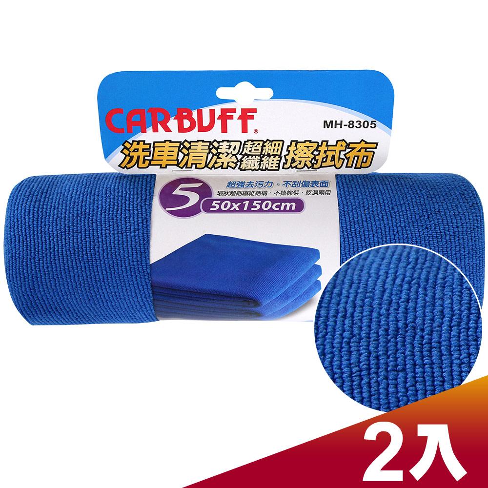 CARBUFF 車痴洗車清潔擦拭布(2入) 加大 50*150cm MH-8305