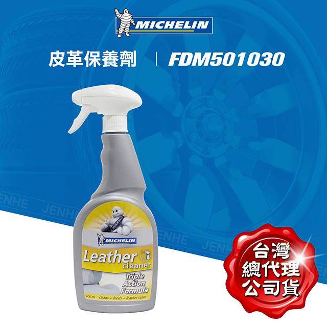 Michelin 米其林 皮革保養劑 英國原裝 600ml