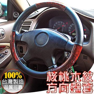 核桃木紋汽車方向盤套 (1入)