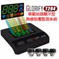 GLORIFY T204 抬頭顯示型無線胎壓偵測器 TPMS PRO HUD