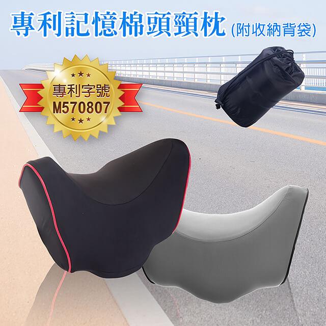 【OMyCar】專利記憶棉頭頸枕(附-收納背袋)慢回彈釋壓 透氣支撐舒壓枕