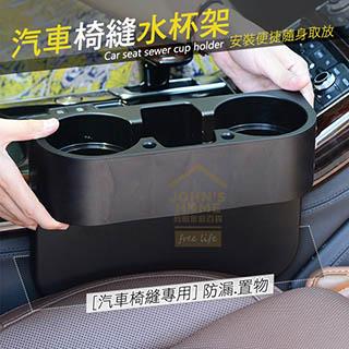 汽車筆插水杯架 車載多功能置物架 車用水杯架手機架 椅縫隙置物盒 車用飲料架雜物盒