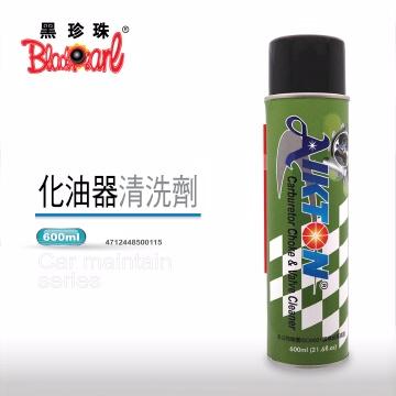 黑珍珠埃克盾化油器清洗劑--600ML