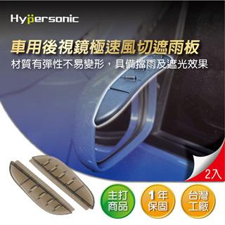 Hypersonic HP6199 極速風切後視鏡遮雨板