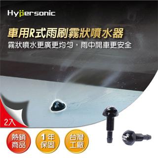 Hypersonic HP6403 R式雨刷噴水頭
