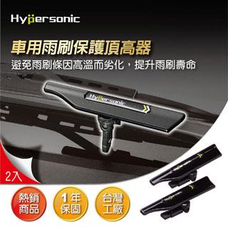 Hypersonic HP6440 雨刷加壓頂高器