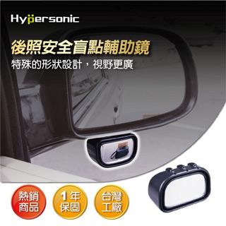 Hypersonic HP2833 安全輔助盲點鏡 微曲面廣角 盲眼鏡盲點鏡 後視鏡後照鏡 行車安全