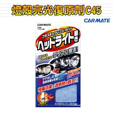 CARMATE燈殼亮光復原劑C45