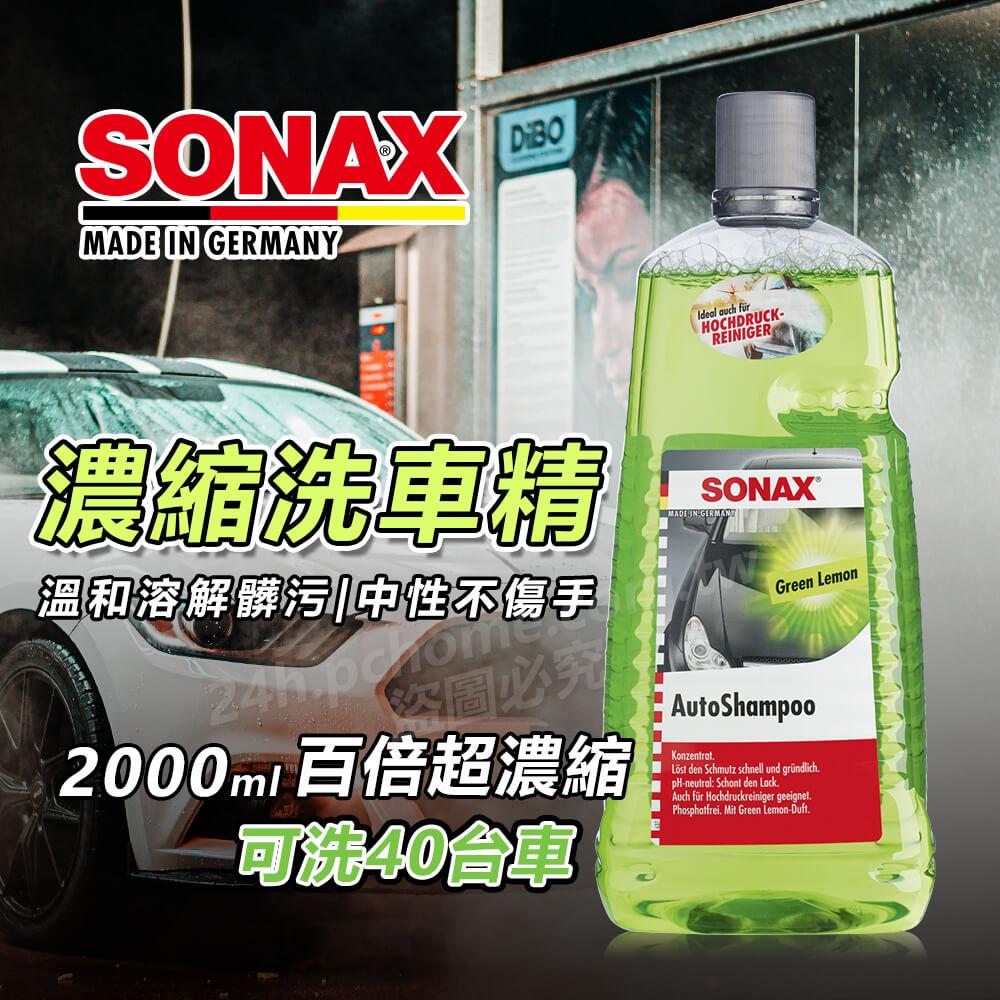 SONAX 德國原裝 頂級洗車精2L