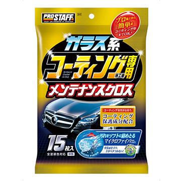 日本ProStaff 鍍膜車保養濕巾 S147