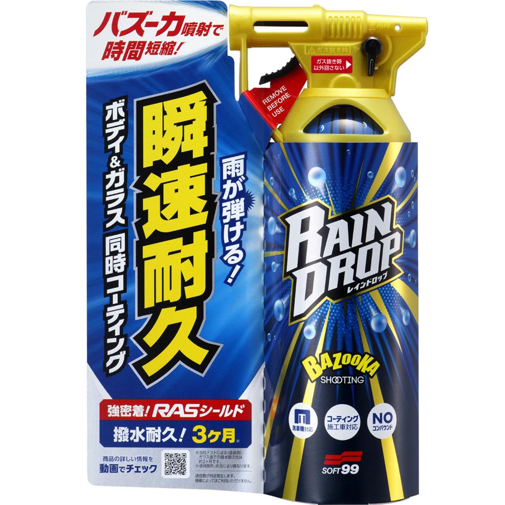日本SOFT99 鍍膜劑(車身、玻璃用)