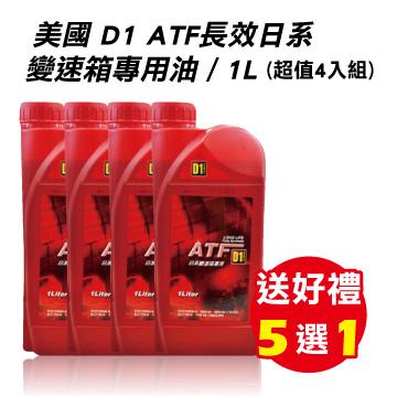 美國 D1 ATF長效日系變速箱專用油 / 1L(4罐入)