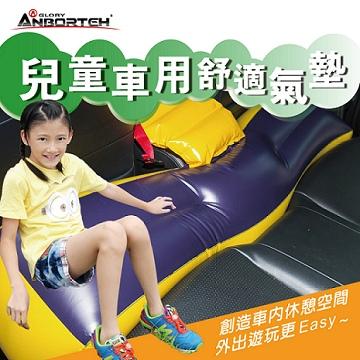 安伯特 兒童車用舒適安全氣墊 (魔術大空間車中床)