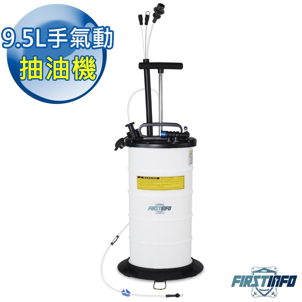 【良匠工具】9.5L手氣動/ 手動.氣壓複合式 真空抽油機 吸油機~附收納管 管口附防塵蓋