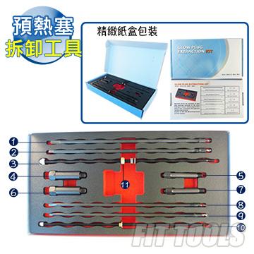 【良匠工具】預熱塞/電熱塞拆卸工具10件組 / 鑽孔拆除器 / 修護組 /拔卸器 台灣製造