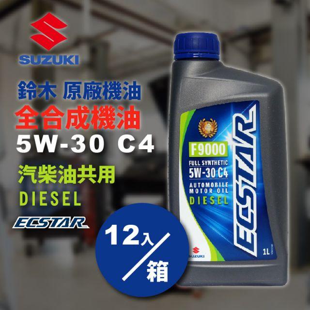 鈴木 SUZUKI ECSTAR F9000 5W30 C4汽柴油全合成機油 原廠機油(整箱12入)