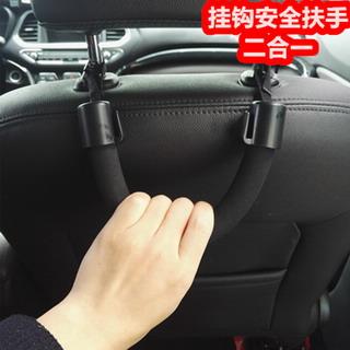 二合一車用後座椅安全扶手掛鉤 2入裝