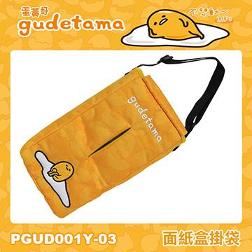 日本GUDETAMA 蛋黃哥 不想動系列 面紙盒掛袋 PGUD001Y-03