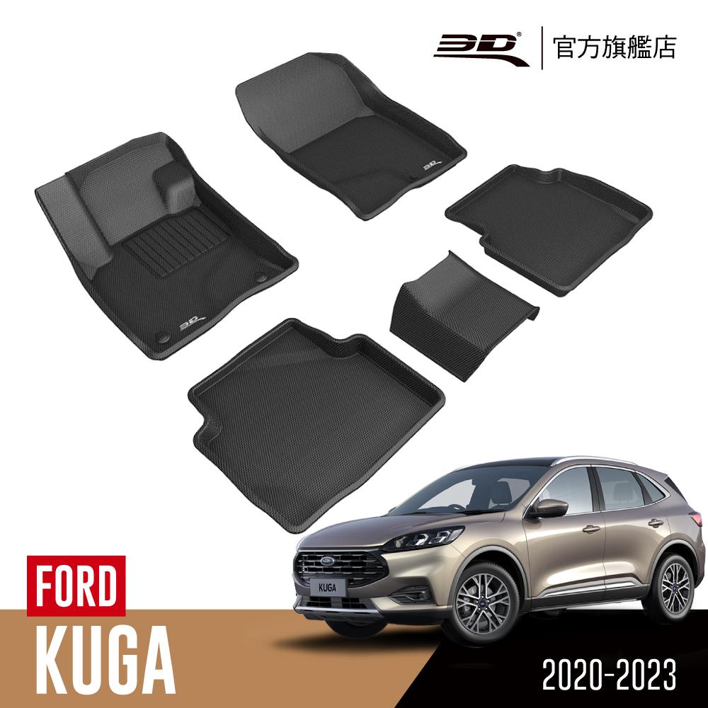 3D KAGU卡固立體汽車踏墊 FORD Kuga 2020~2021(休旅車限定)