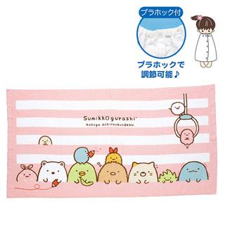 San-X 角落生物排排站浴袍浴巾毛巾60cm
