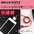 [Sanrio]Hello Kitty iPhone5/5s/6/6s造型充電線.電源線。波點紅