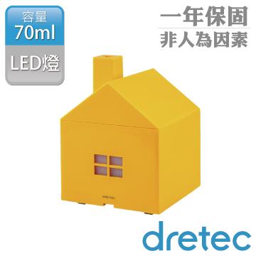 【日本DRETEC】煙囪小屋音波夜燈芳香水氧機-黃橘色