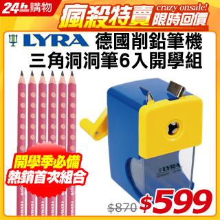 【德國LYRA】 開學必備組 Groove三角洞洞鉛筆(櫻花粉)6入+德國削鉛筆機