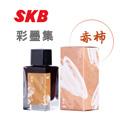 SKB 文明《彩墨集系列鋼筆墨水》赤柿 / 30ml