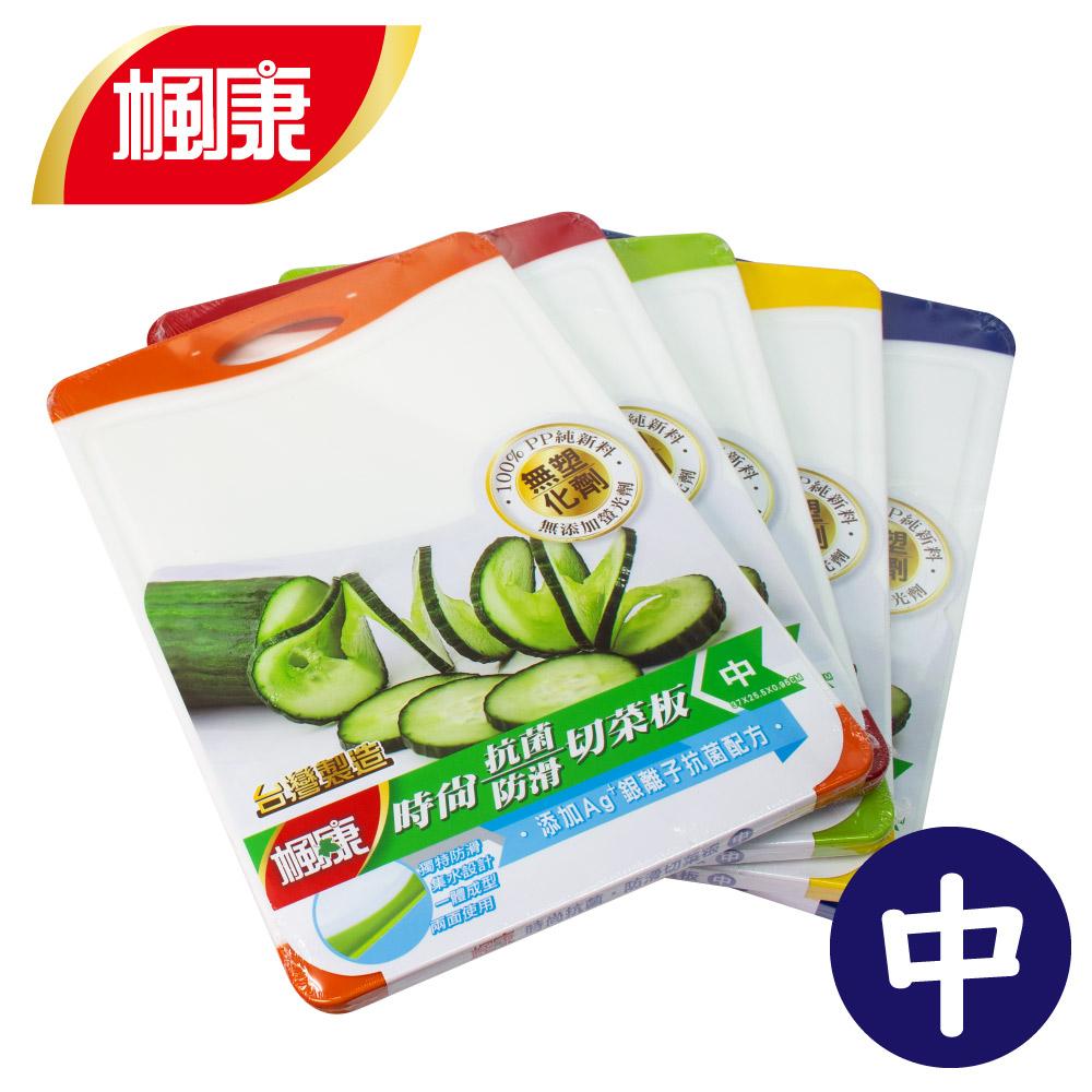 楓康時尚抗菌切菜板37X25.5X0.95cm(中)