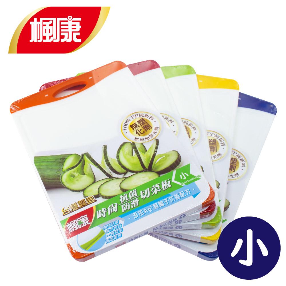楓康時尚抗菌切菜板29.8X20.8X0.95cm(小)