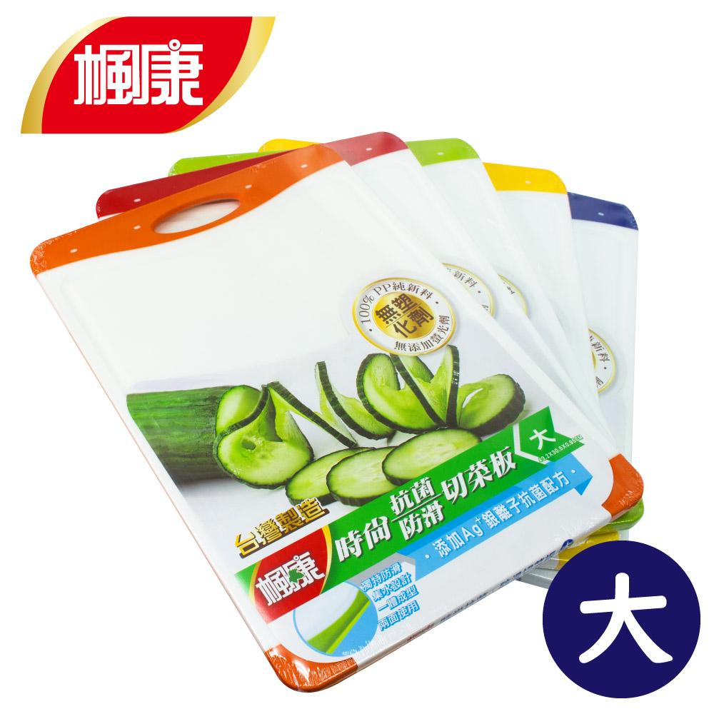 楓康時尚抗菌切菜板43.2X30.5X0.97cm(大)