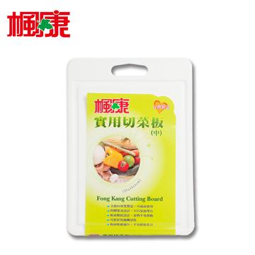 楓康實用切菜●25X35X1cm(中)