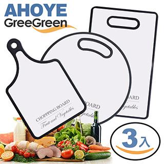【GREEGREEN】摩登環保抗菌砧板三件套裝 (圓形+方形+手柄砧板)