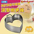 【日本CakeLand】麵包蛋糕不銹鋼深型煎烤模-心型-日本製