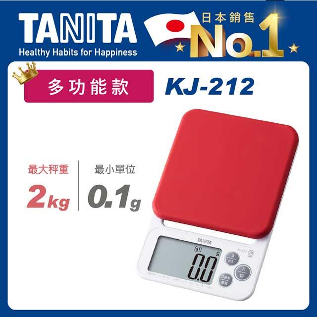 TANITA電子料理秤KJ-212RD