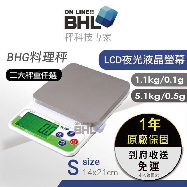 【BHL秉衡量電子秤】LCD夜光液晶烘焙料理秤BHG 1.1kg 5.1kg