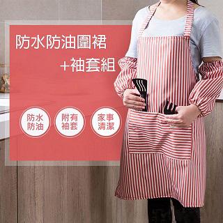 防水工作圍裙袖套組 廚房圍裙袖套