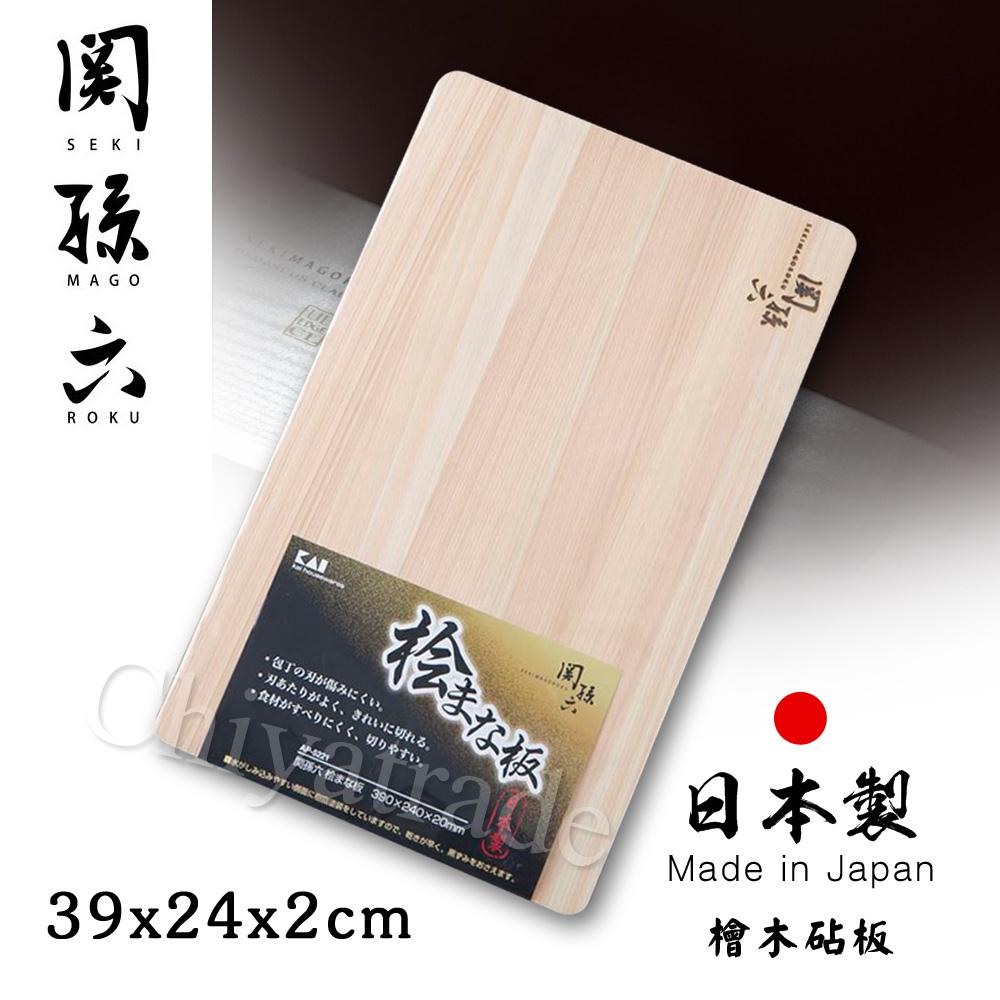 【日本貝印KAI】日本製-匠創名刀關孫六 天然檜木砧板 切菜板 料理板(39x24x2cm)