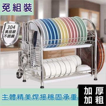 多功能SUS 304不銹鋼主體整組焊接免組裝雙層碗盤瀝水架