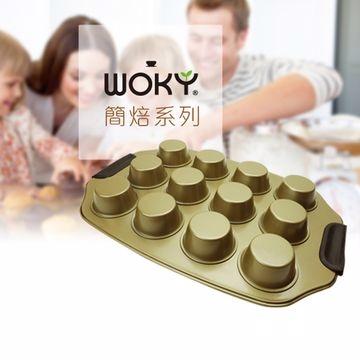 【WOKY沃廚】台灣不沾馬芬盤(金)-12杯模具