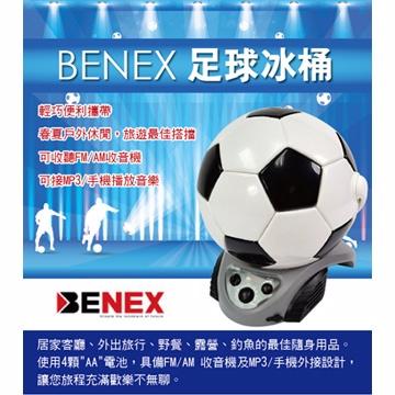 【BENEX】造型足球搖滾冰桶