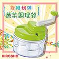 【味道】日本CUT蔬菜旋轉切碎器-綠色-日本製