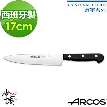 ARCOS 環宇系列7吋廚師刀