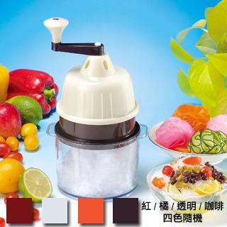 《全佳豪》台灣製造便利免電果菜機刨冰機-清涼基本組(刨冰機1保鮮蓋3)