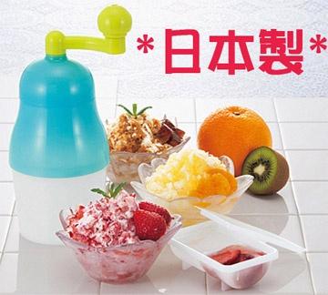 日本IMOTANI淘氣刨冰屋-手搖刨冰機