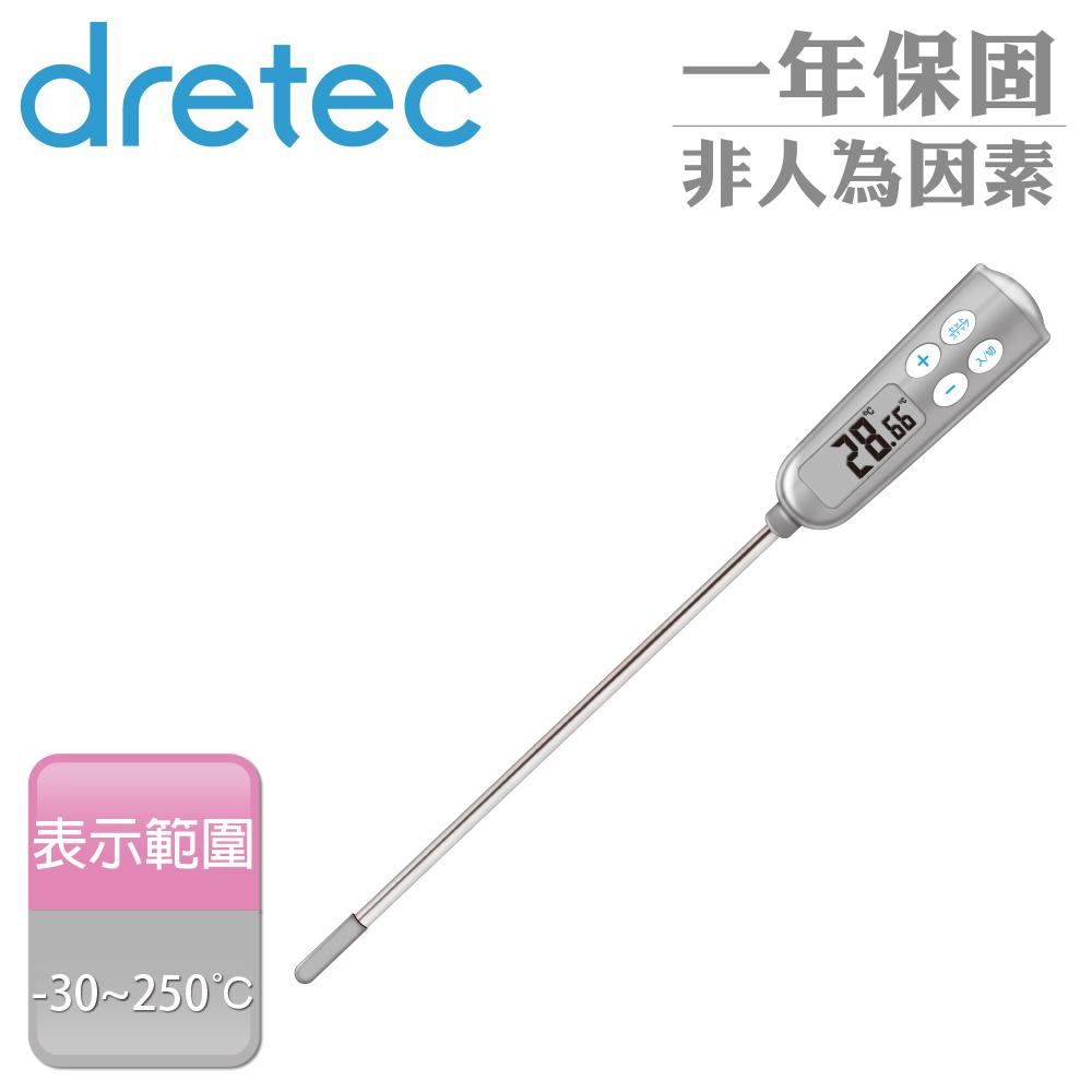 【日本DRETEC】防水電子料理溫度計-銀