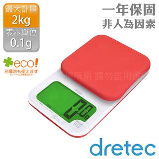 【日本DRETEC】『戴卡』超大螢幕微量LED廚房料理電子秤-紅色