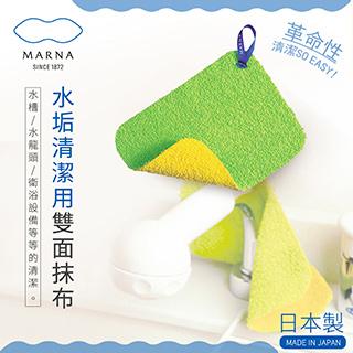 Marna 日本科技水垢清潔用雙面抹布