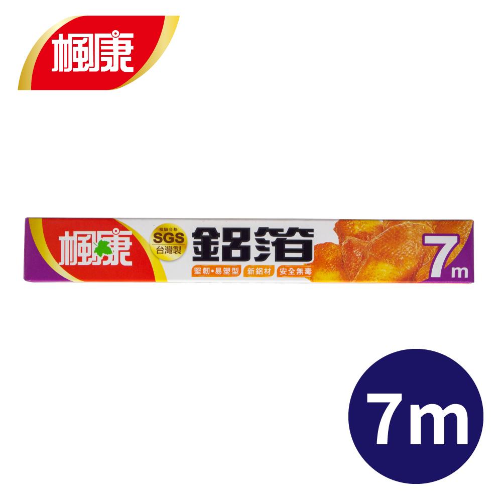 楓康 家用鋁箔紙●30cmX7m(2入)