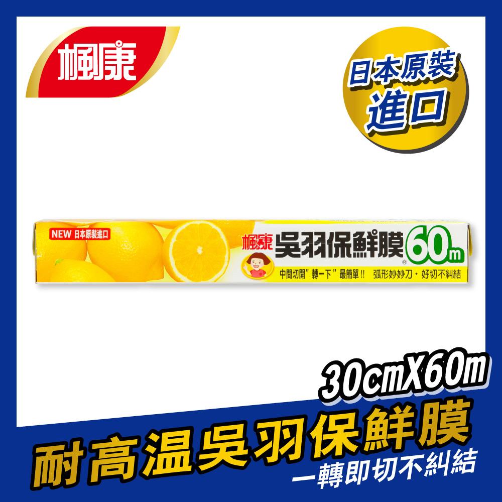 楓康 吳羽保鮮膜●30cmX60m